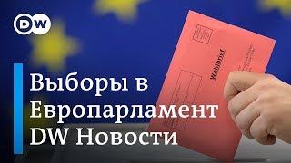 Выборы в Европарламент: все, что нужно знать России. DW Новости (23.05.2019)