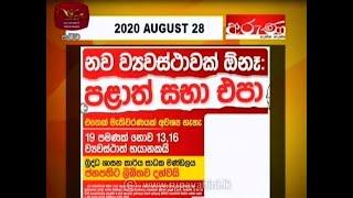 Ayubowan Suba Dawasak   Paththara   2020- 08 -28 Rupavahini Thumbnail