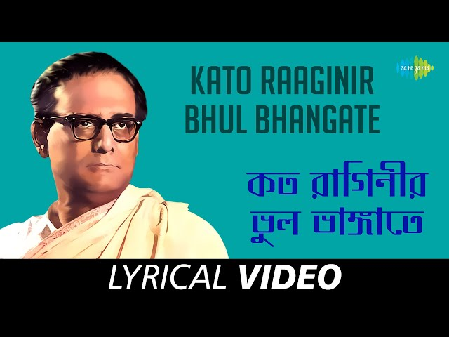 Kato Raaginir Bhul Bhangate   Hemanta Mukherjee   Pulak Banerjee   Lyrical