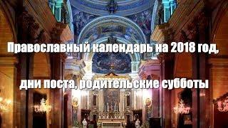 Православный календарь на 2018 год, дни поста, родительские субботы