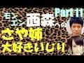 西森 さや姉大好きいじりPart11【NMB48】【山本彩】 の動画、YouTube動画。