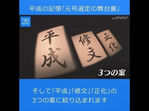 【現場から、】平成の記憶、元号選定の舞台裏~キーマンが証言  190215