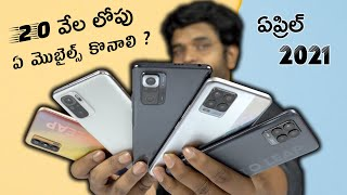Best Mobiles Under 20k in April 2021 ll in telugu ll