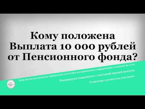 Кому положена Выплата 10 000 рублей от Пенсионного фонда