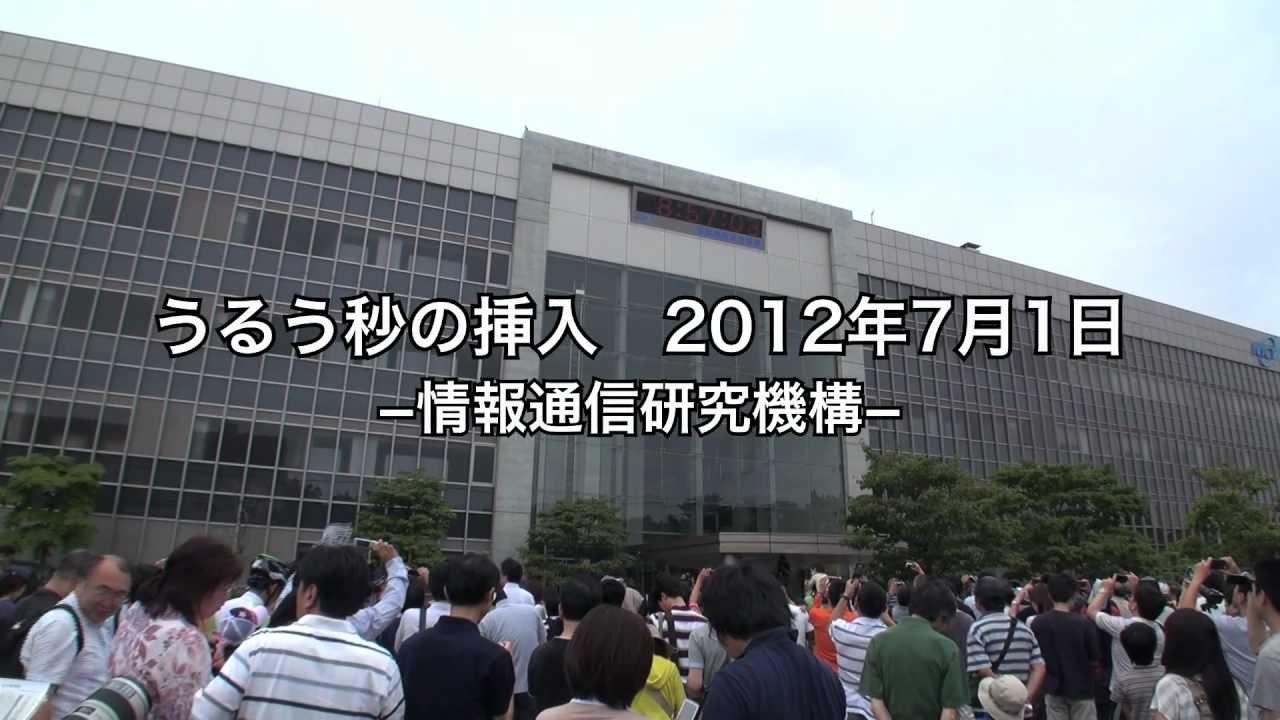 2012年7月1日 うるう秒の挿入 -...