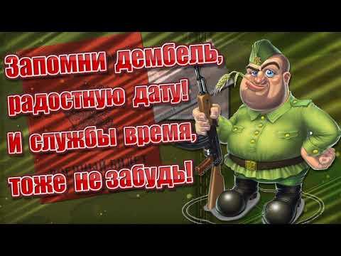 Поздравление с ДМБ! (Армейские стили)