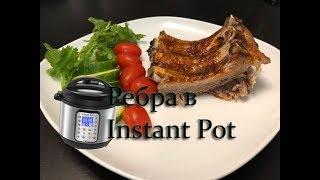 Готовим ребра в Instant Pot