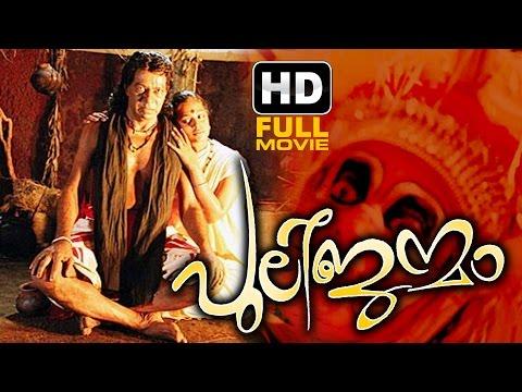 Pulijanmam Malayalam  Full Movie  Latest Malayalam HD Full Movie  Samvritha Sunil  Murali