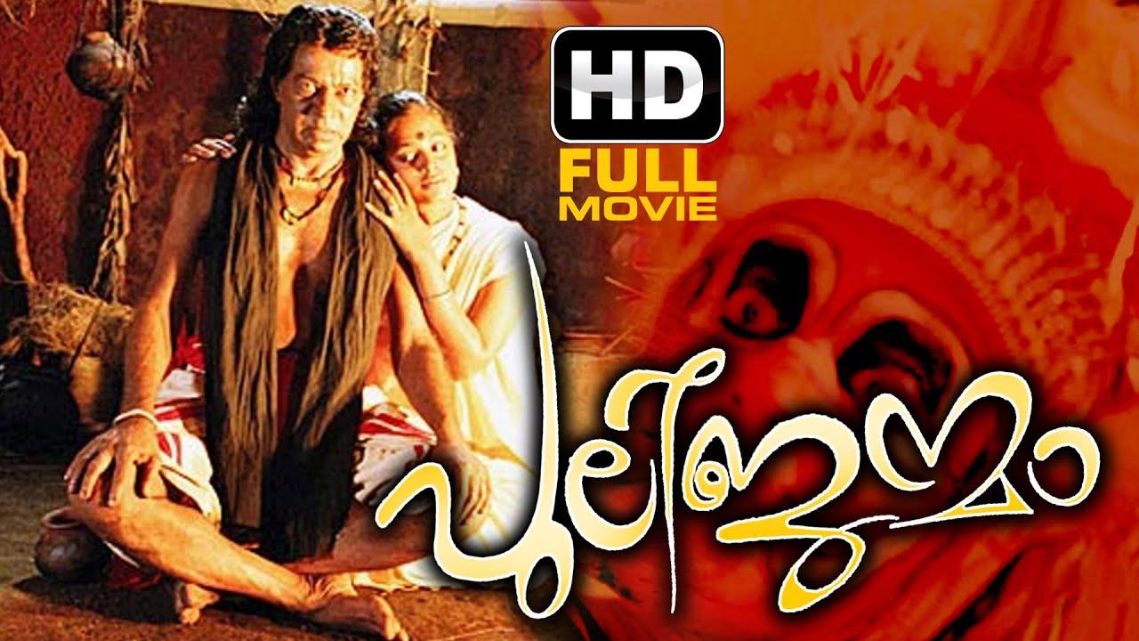 Pulijanmam Pulijanmam Malayalam Full Movie Latest Malayalam HD Full Movie