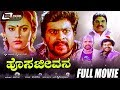Download Hosa Jeevana-ಹೊಸಜೀವನ |Kannada Full HD Movie| FEAT. Shankarnag, Deepika, Ramesh Bhat, Sudheer MP3 song and Music Video