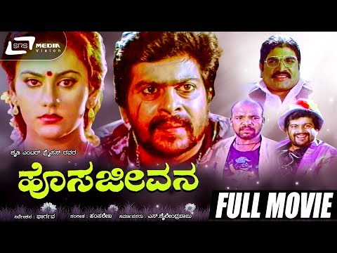 Hosa Jeevana-ಹೊಸಜೀವನ |Kannada Full HD Movie| FEAT. Shankarnag, Deepika, Ramesh Bhat, Sudheer