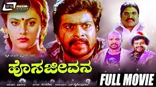 Video Hosa Jeevana-ಹೊಸಜೀವನ |Kannada Full HD Movie| FEAT. Shankarnag, Deepika, Ramesh Bhat, Sudheer download MP3, 3GP, MP4, WEBM, AVI, FLV Agustus 2018