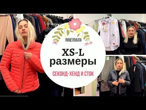 Секонд хенд Innerman. ОБНОВА 04.02.19: Женская одежда, размеры XS-L (40-48), обзор, покупки