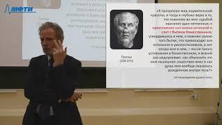 """""""Религия и наука христианская апологетика"""", Лега. В. П. 20.03.2021г."""