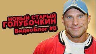 Дмитрий Голубочкин - Допинг контроль сдам легко!  #6 ВИДЕОБЛОГ