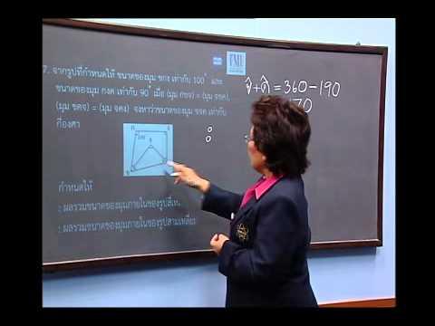 เฉลยข้อสอบ TME คณิตศาสตร์ ปี 2553 ชั้น ป.4 ข้อที่ 17