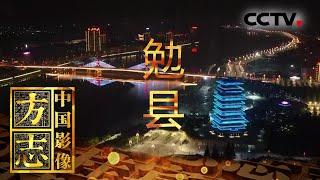 《中国影像方志》 第553集 陕西勉县篇  CCTV科教