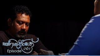 Kanamadiriyo | Episode 61 - (2018-10-24) | ITN Thumbnail