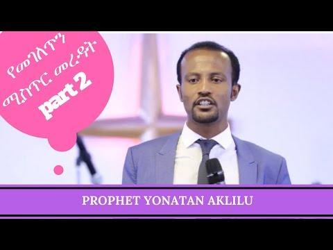PROPHET YONATAN AKLILU PREACHING@ ADDIS ABABA BRANCH PART 2 12 NOV 2017