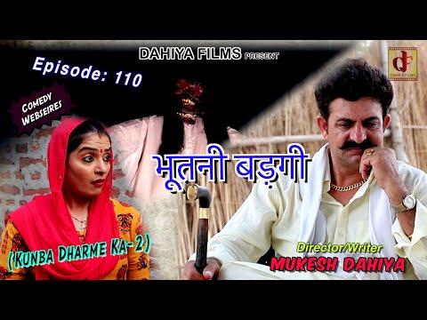 Epi 110 भूतनी बड़गी # Season-2 # Mukesh Dahiya # Kunba Dharme Ka # Haryanvi  Comedy #  DAHIYA FILMS