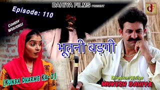Epi : 5 भूतनी बड़गी # Season-2 # Mukesh Dahiya # Kunba Dharme Ka # Haryanvi  Comedy #  DAHIYA FILMS