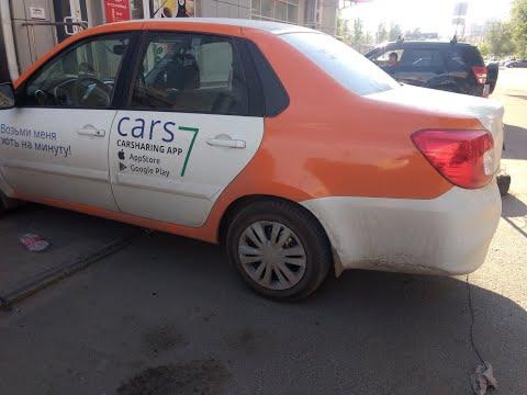 """Каршеринг """"CARS 7"""" в Волгограде. Как это работает?"""