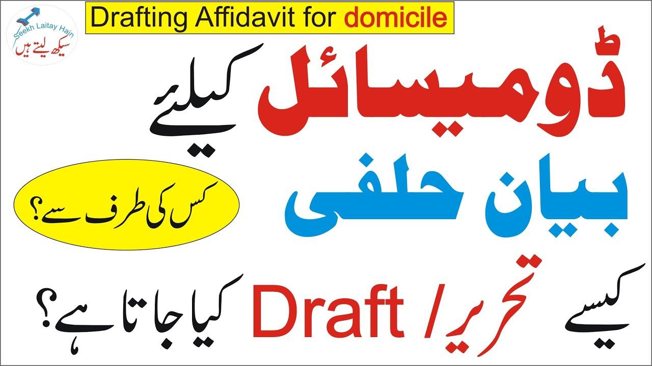 How to Write/Type/ Draft Affidavit for obtaining Domicile Certificate  (Pakistan) in Urdu 8