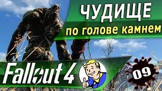 Прохождение Fallout 4 - повстречалось ЧУДИЩЕ ч.9