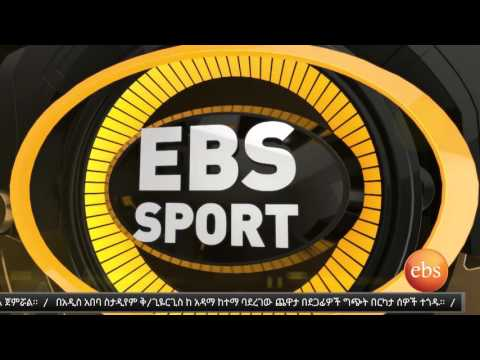 Ethiopian Premier League  Highlights and News - Ebs Sport ? TV Show