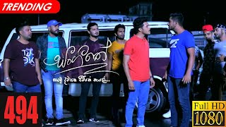 Sangeethe | Episode 494 12th March 2021