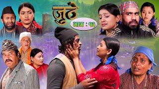 Nepali Serial Juthe (जुठे) Episode 13 || June 09 -2021 By Raju Poudel Marichman Shrestha