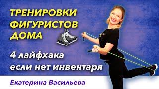 Фигурное катание тренировки дома 4 лайфхака если нет инвентаря