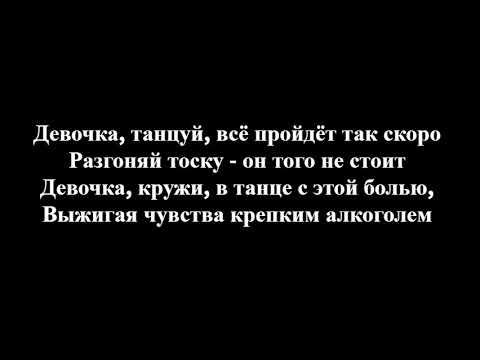 ARTIK \u0026 ASTI - Девочка танцуй (Текст/Lyrics)