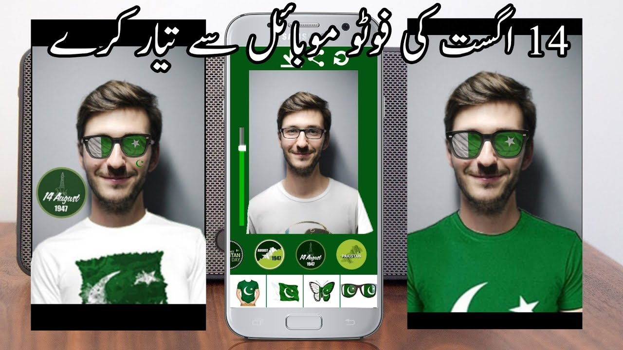 Best Photo Editing Apps for 14 August Pakistan independence Day 2019