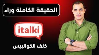 الحقيقة الكاملة وراء موقع italki : هل تستطيع تعلم اللغة الانجليزية من خلاله؟