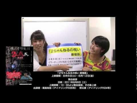 人気アイドルグループ「アイドリング!!!」の尾島知佳が、8月6日に公開される「2ちゃんねるの呪い劇場版」で映画初出演にして主演を 務める。...