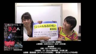 人気アイドルグループ「アイドリング!!!」の尾島知佳が、8月6日に公開さ...
