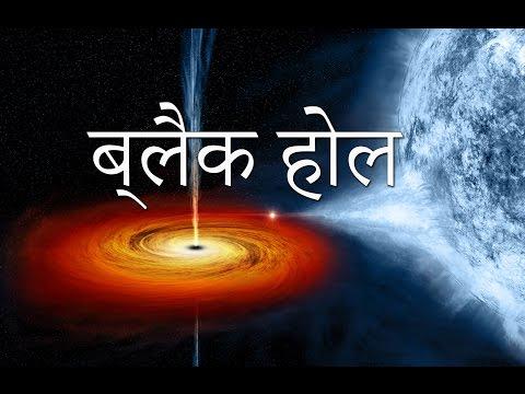 All About the Black Hole in Hindi (ब्लैक होल की सम्पूर्ण जानकारी)