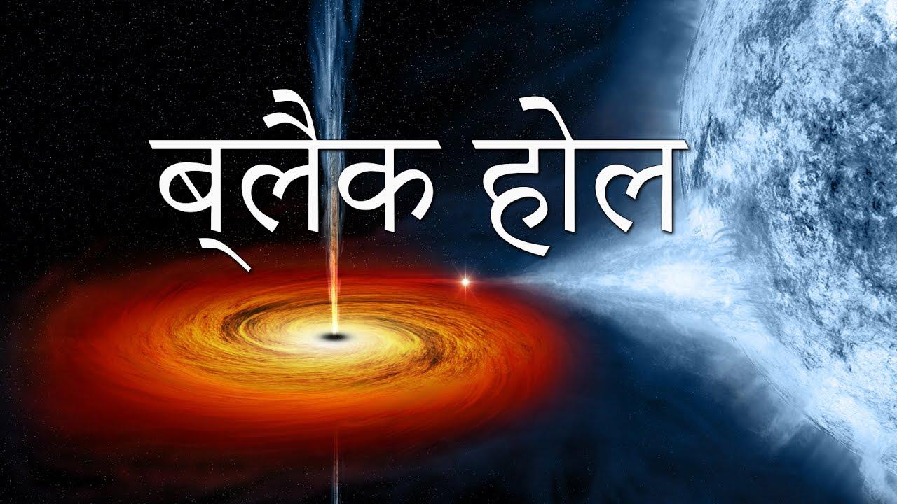 black hole pdf in hindi
