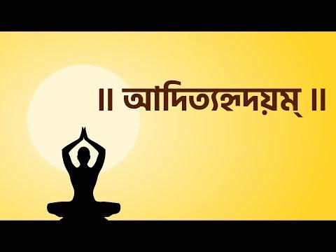 Aditya Hridayam Stotram with Bengali Lyrics (আদিত্যহৃদয়ম্)-Easy Recitation Series
