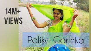 Palike Gorinka    Priyuralu Pilichindi movie   