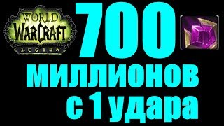 700 МИЛЛИОНОВ с 1 УДАРА WoW Легион I Конденсатор душ - забытая имба тринька