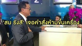 'สม รังสี' โวยการบินไทย ไม่ให้ขึ้นเครื่องมาไทย เป็นทางผ่านเข้ากัมพูชา