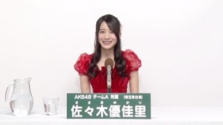 AKB48 49thシングル 選抜総選挙 アピールコメント AKB48 チームA所属 佐...