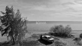 PRAVADA - Волна (Official Teaser 2015)