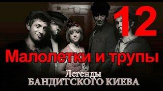 Малолетки и трупы - Легенды Бандитского Киева