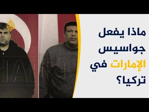 تركيا والإمارات.. التجسس يسمم الأجواء أكثر  - نشر قبل 2 ساعة