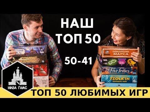 ТОП-50 ЛУЧШИХ настольных игр по версии Низа Гамс! 50-41
