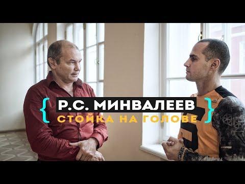 Ринад Минвалеев. Стойка на голове. Новые Исследования