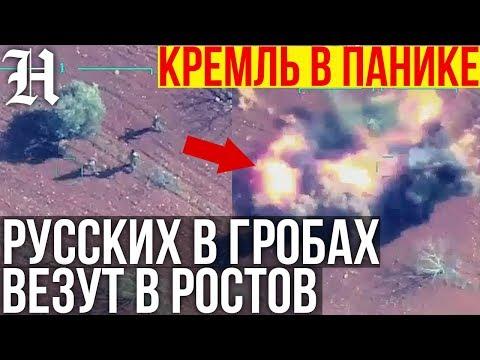 Турция РАЗГРОМИЛА Россию и Асада в Сирии ИДЛИБ! Военное положение 2020! НОВОСТИ